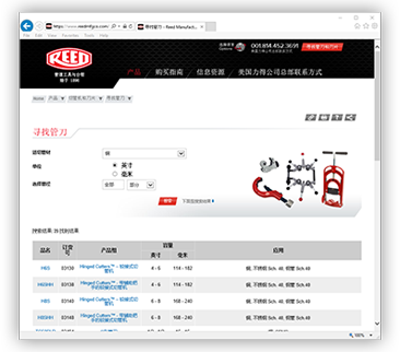 Chinese-WebPage.png